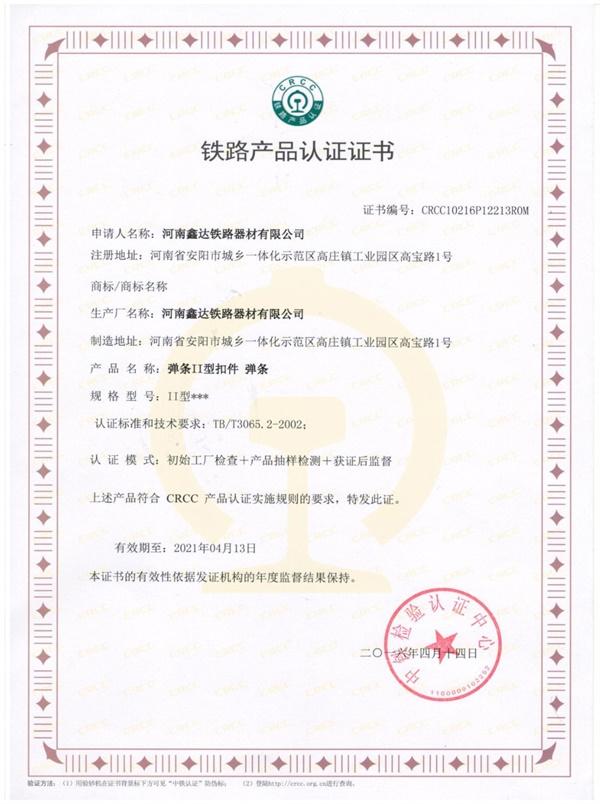 铁路产品认证证书