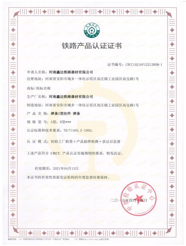 品 ray雷电竞产品 CRCC  铁路产品认证证书